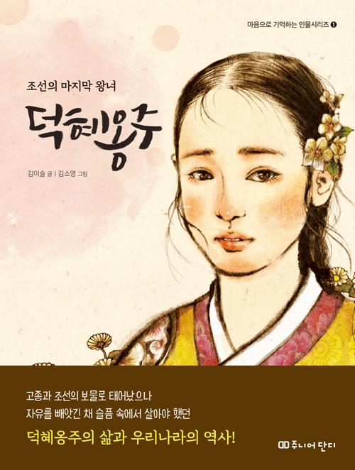 조선의 마지막 왕녀 덕혜옹주
