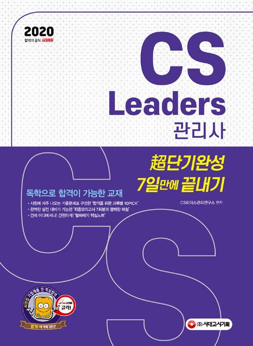 2020 CS Leaders 관리사 초단기완성 7일 만에 끝내기