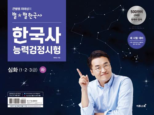 큰별쌤 최태성의 별별 한국사 한국사능력검정시험 심화 (하)