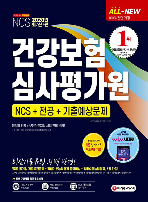 2020 All-New 건강보험심사평가원 NCS+전공+기출예상문제 -개정9판