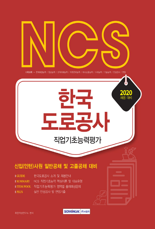 2020 NCS 한국도로공사 직업기초능력평가