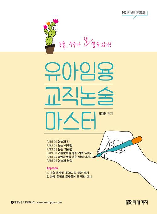 2021 유아임용 교직논술 마스터