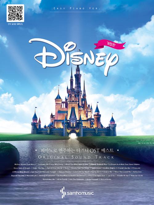 피아노로 연주하는 Disney 디즈니 OST 베스트 Easy Ver (스프링)