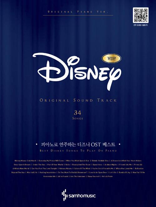 피아노로 연주하는 Disney 디즈니 OST 베스트 Original Ver (스프링)