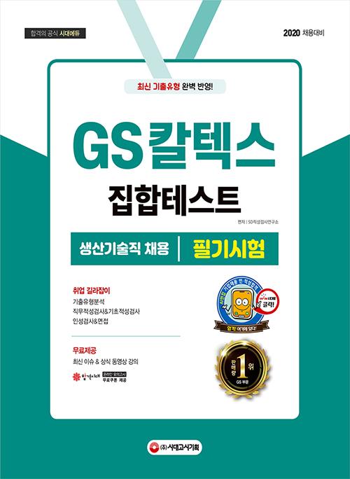 2020 GS칼텍스 생산기술직 채용 필기시험 (집합 Test)