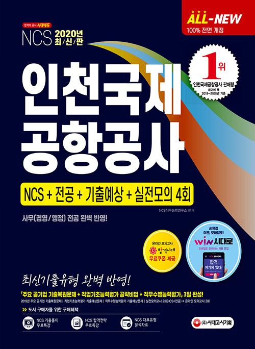 2020 최신판 All-New 인천국제공항공사(인국공) NCS + 전공 + 기출예상문제 + 실전모의고사 4회