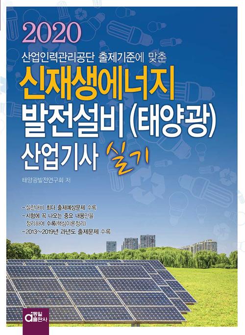 2020 신재생에너지발전설비(태양광) 산업기사 실기