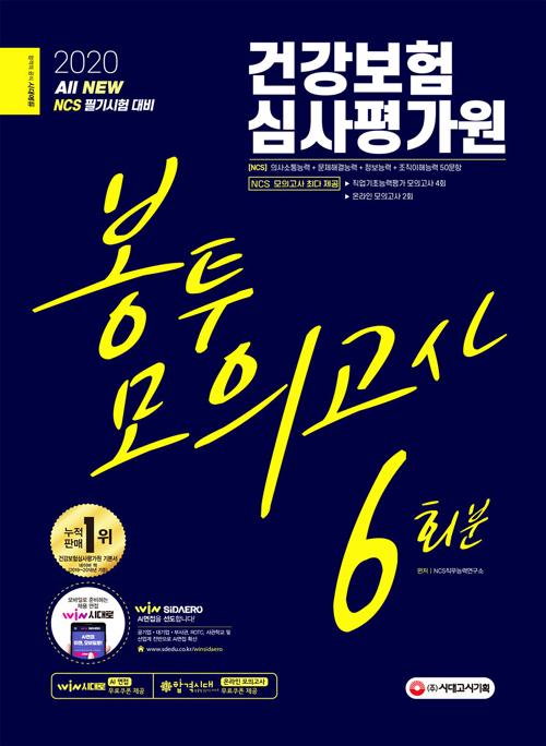 2020 All-New 건강보험심사평가원 봉투모의고사 6회분