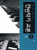 음악학습 지도를 위한 건반악기 교본 2