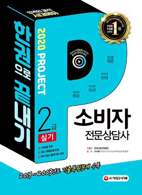 2020 소비자전문상담사 2급 실기 한권으로 끝내기-개정12판