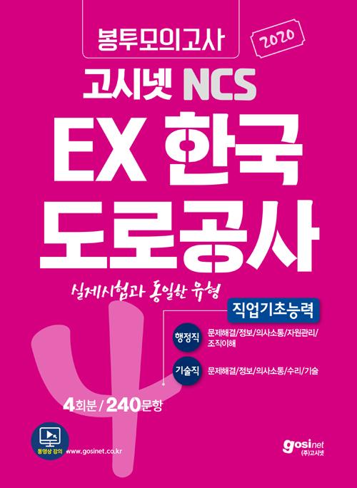 2020 고시넷 한국도로공사 NCS 봉투모의고사 (행정직 기술직)