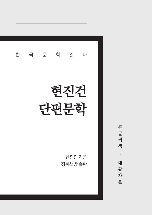 현진건 단편문학 큰글씨책