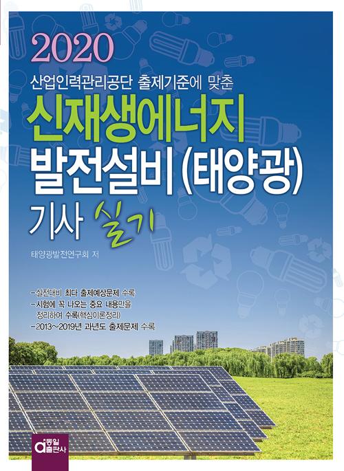 2020 신재생에너지발전설비(태양광) 기사 실기
