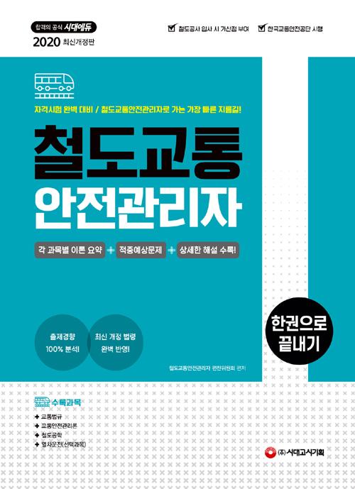 2020 철도교통안전관리자 한권으로 끝내기-개정7판