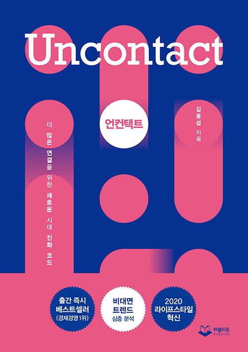 언컨택트 Uncontact