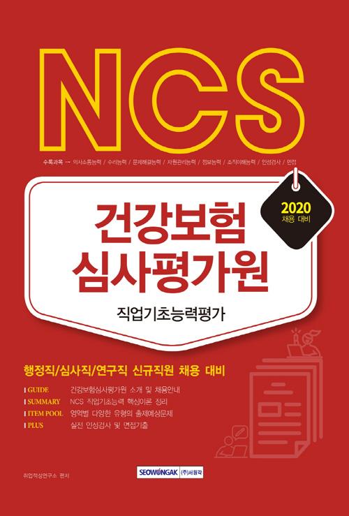 2020 NCS 건강보험심사평가원 직업기초능력평가