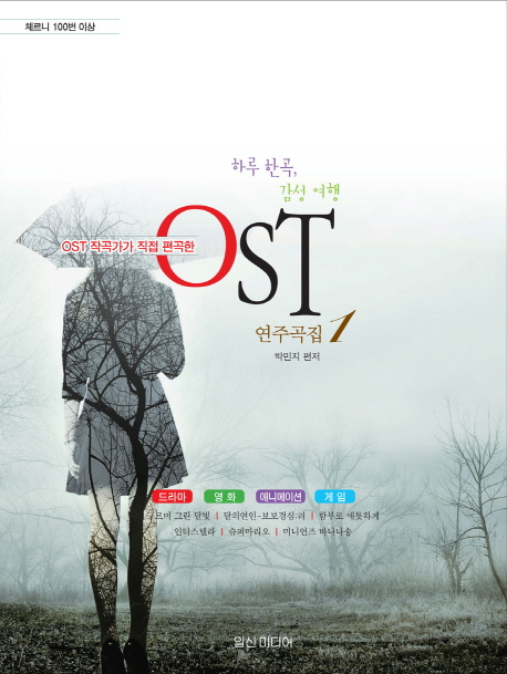 하루 한곡 감성 여행 OST 연주곡집 1