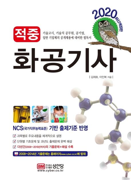 2020 적중 화공기사-최신개정판