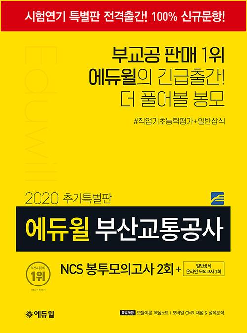 2020 추가특별판 에듀윌 부산교통공사 NCS 봉투모의고사 2회 +일반상식 온라인 모의고사 1회