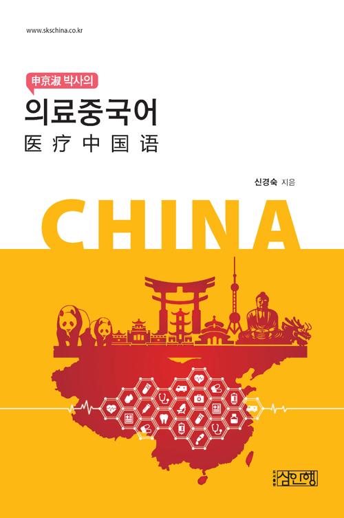 의료중국어