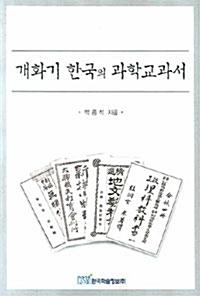 개화기 한국의 과학 교과서
