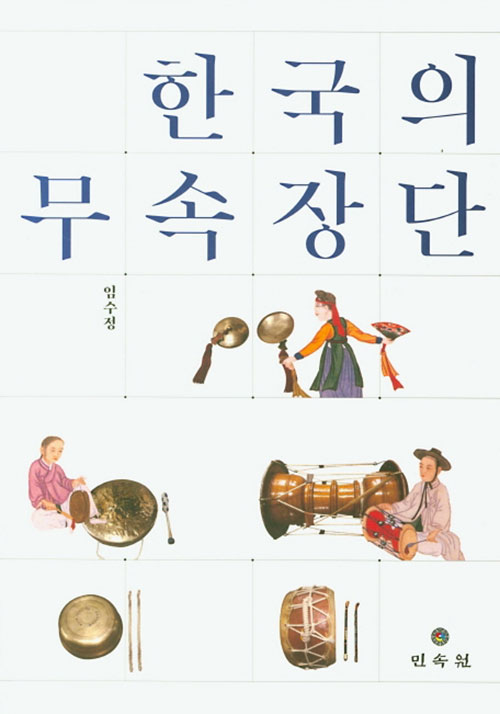 한국의 무속장단