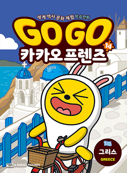 Go Go 카카오프렌즈 14 그리스