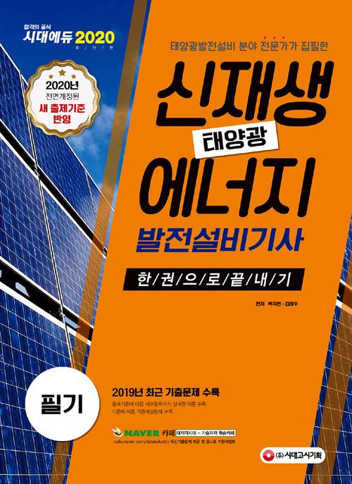 2020 신재생에너지발전설비기사(태양광) 필기 한권으로 끝내기