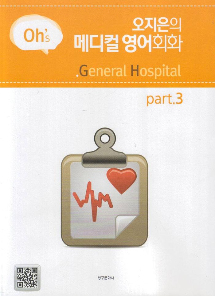 오지은의 메디컬 영어회화 Part 3