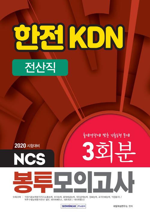 2020 NCS 한전 KDN 전산직 봉투모의고사 3회분