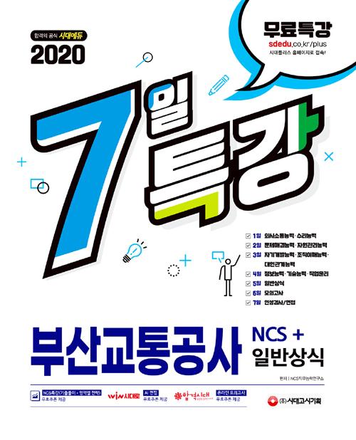 2020 7일 특강 부산교통공사 NCS+일반상식