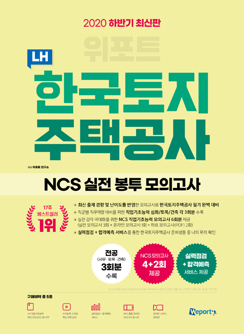 2020 하반기 위포트 LH 한국토지주택공사 NCS 실전 봉투 모의고사