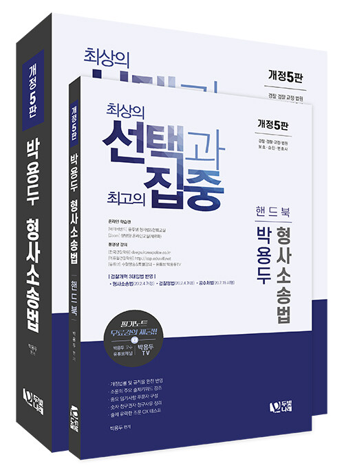 박용두 형사소송법-개정5판
