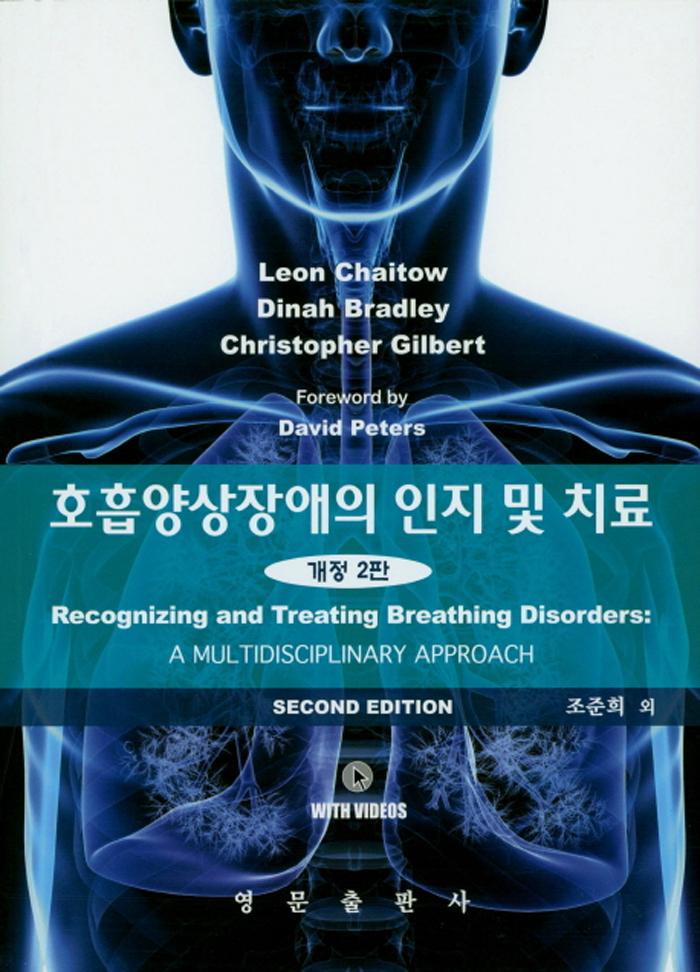 호흡양상장애의 인지 및 치료(개정2판)