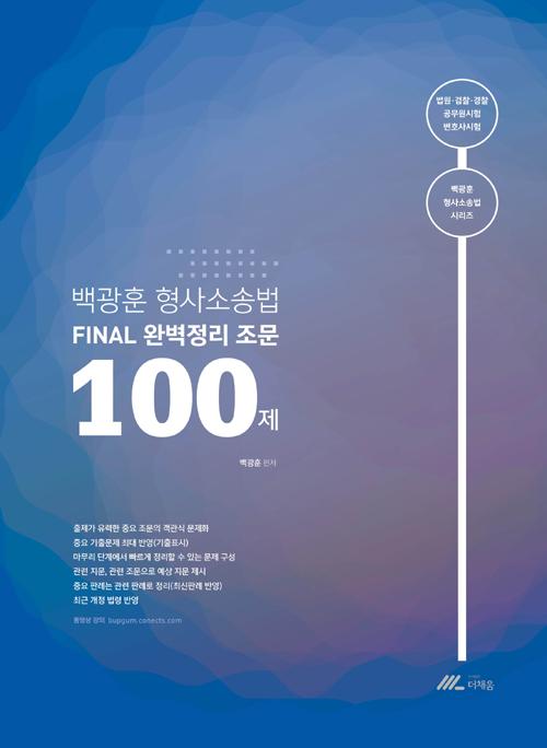 백광훈 형사소송법 Final 완벽정리 조문 100제