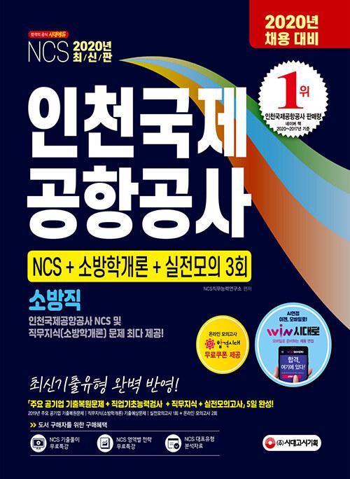 2020 인천국제공항공사 소방직 NCS+소방학개론+실전모의 3회