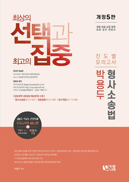 박용두 형사소송법 진도별 모의고사 -개정5판