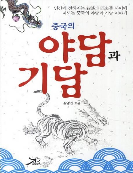 중국의 야담과 기담 (큰글자책)