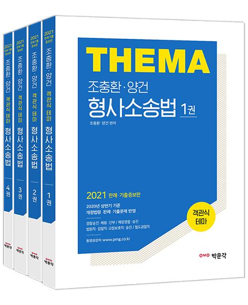 2021 조충환 양건 객관식 테마 형사소송법 세트 (전4권)