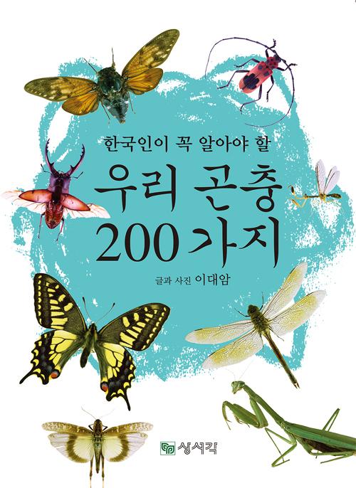 우리 곤충 200가지
