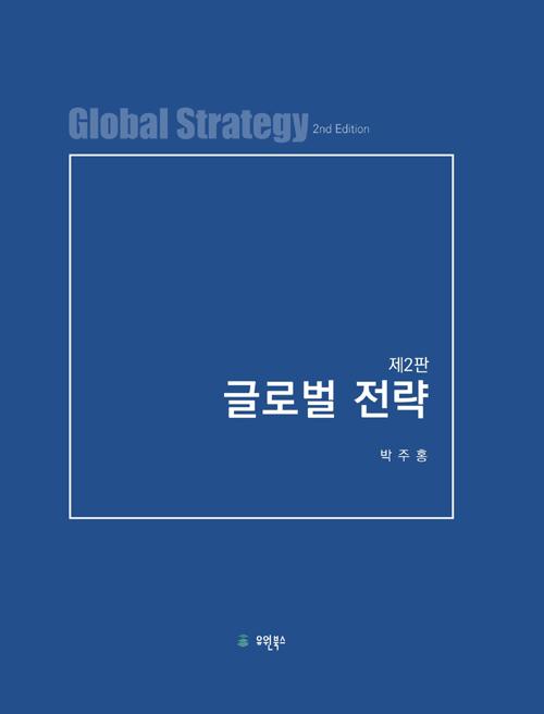 글로벌 전략-제2판 양장