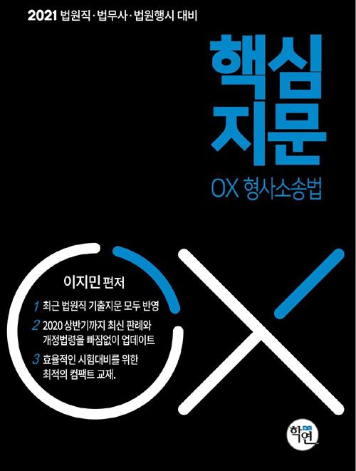 2021 핵심지문 OX 형사소송법