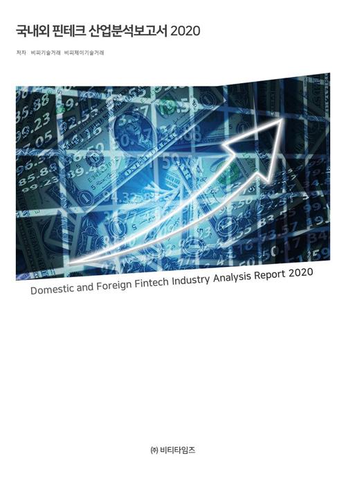 2020 국내외 핀테크 산업분석보고서