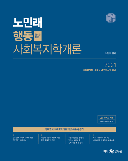 2021 노민래 행동 사회복지학개론