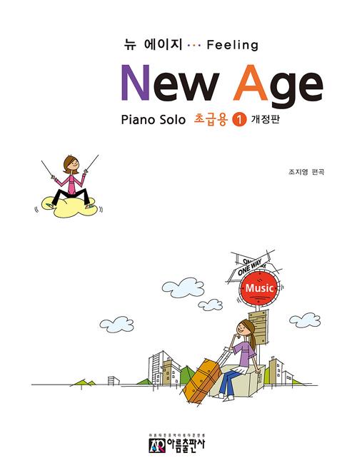 New Age 뉴 에이지 초급용 1 (개정판)