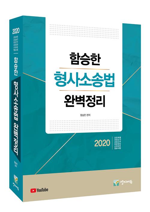 2020 함승한 형사소송법 완벽정리