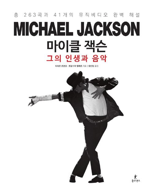마이클 잭슨 그의 인생과 음악 (양장)