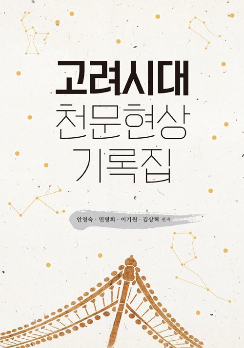 고려시대 천문현상 기록집