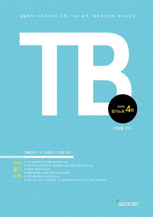TB core 생물학개론 필기노트 (4판)