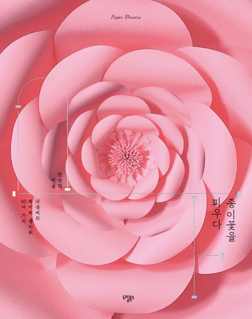 종이꽃을 피우다 (반양장)